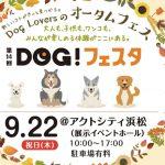 {9/22} DOG! フェスタ @静岡県 アクトシティ浜松| 試着&即売会