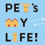 【11/12(土)・11/13(日)】越谷レイクタウンで開催のペットイベントに出展、犬用抱っこ紐の試着会&写真をプレゼント!