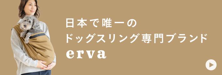 犬用抱っこ紐専門ブランドのerva/エルバ