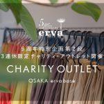[追記あり]3連休!2/22(土)〜24(月) 第2弾「erva 5周年特別企画」チャリティ・アウトレット開催!全額保護犬に寄付します。