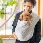 新登場!「ペトこと×erva」初の商品コラボです!ご予約受付中@ペトことWEBサイト